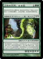上位の大蛇、ささ弥/Sasaya, Orochi Ascendant // Sasaya's Essence(SOK)【日本語】
