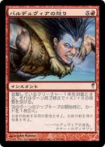 バルデュヴィアの怒り/Balduvian Rage(CSP)【日本語】