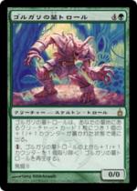 ゴルガリの墓トロール/Golgari Grave-Troll(RAV)【日本語】