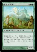 始原の賢者/Primordial Sage(RAV)【日本語】