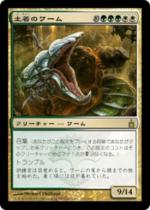土着のワーム/Autochthon Wurm(RAV)【日本語】