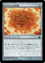 ボロスの印鑑/Boros Signet(RAV)【日本語】