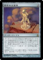 雲石の工芸品/Cloudstone Curio(RAV)【日本語】