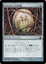 ゴルガリの印鑑/Golgari Signet(RAV)【日本語】