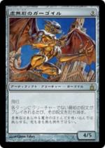 虚無石のガーゴイル/Nullstone Gargoyle(RAV)【日本語】