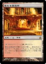 聖なる鋳造所/Sacred Foundry(RAV)【日本語】