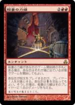 稲妻の力線/Leyline of Lightning(GPT)【日本語】
