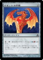 イゼットの印鑑/Izzet Signet(GPT)【日本語】