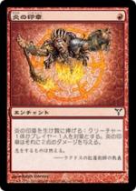 炎の印章/Seal of Fire(DIS)【日本語】