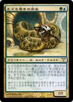 とぐろ巻きの巫女/Coiling Oracle(DIS)【日本語】