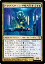 アウグスティン四世大判事/Grand Arbiter Augustin IV(DIS)【日本語】