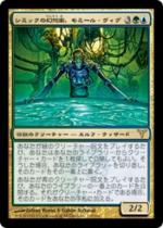 シミックの幻想家、モミール・ヴィグ/Momir Vig, Simic Visionary(DIS)【日本語】