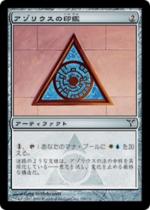 アゾリウスの印鑑/Azorius Signet(DIS)【日本語】