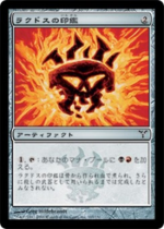 ラクドスの印鑑/Rakdos Signet(DIS)【日本語】
