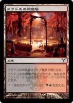 ラクドスの肉儀場/Rakdos Carnarium(DIS)【日本語】