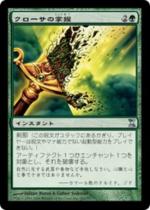 クローサの掌握/Krosan Grip(TSP)【日本語】
