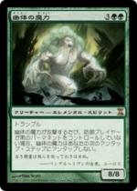 幽体の魔力/Spectral Force(TSP)【日本語】