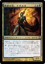 死者の王、ドラルヌ/Dralnu, Lich Lord(TSP)【日本語】