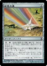 彩色の星/Chromatic Star(TSP)【日本語】