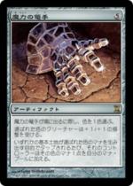 魔力の篭手/Gauntlet of Power(TSP)【日本語】