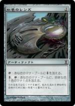 虹色のレンズ/Prismatic Lens(TSP)【日本語】