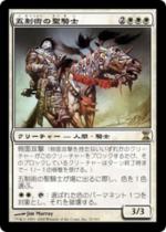 五制術の聖騎士/Pentarch Paladin(TSP)【日本語】