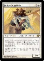幕屋の大魔術師/Magus of the Tabernacle(PLC)【日本語】