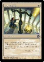 マナの税収/Mana Tithe(PLC)【日本語】