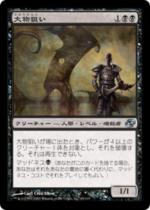 大物狙い/Big Game Hunter(PLC)【日本語】