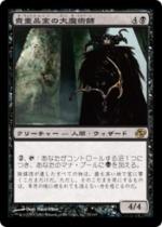 貴重品室の大魔術師/Magus of the Coffers(PLC)【日本語】
