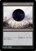 滅び/Damnation(PLC)【日本語】