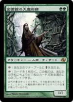 図書館の大魔術師/Magus of the Library(PLC)【日本語】