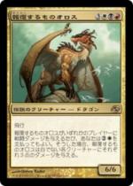 報復するものオロス/Oros, the Avenger(PLC)【日本語】