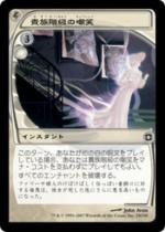 貴族階級の嘲笑/Patrician's Scorn(FUT)【日本語】