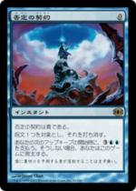 否定の契約/Pact of Negation(FUT)【日本語】
