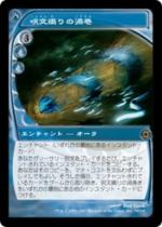 呪文織りの渦巻/Spellweaver Volute(FUT)【日本語】