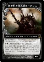 黒き剣の継承者コーラシュ/Korlash, Heir to Blackblade(FUT)【日本語】