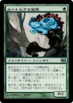 ユートピアの菌類/Utopia Mycon(FUT)【日本語】