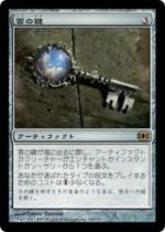 雲の鍵/Cloud Key(FUT)【日本語】