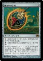 連合の秘宝/Coalition Relic(FUT)【日本語】