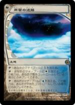 雨雲の迷路/Nimbus Maze(FUT)【日本語】