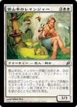 雲山羊のレインジャー/Cloudgoat Ranger(LRW)【日本語】