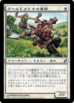 ゴールドメドウの重鎮/Goldmeadow Stalwart(LRW)【日本語】