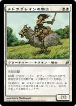 メドウグレインの騎士/Knight of Meadowgrain(LRW)【日本語】