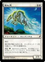 薄れ馬/Wispmare(LRW)【日本語】
