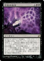 不敬の命令/Profane Command(LRW)【日本語】