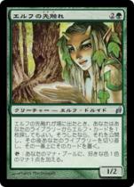 エルフの先触れ/Elvish Harbinger(LRW)【日本語】