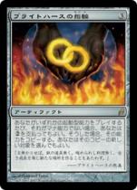 ブライトハースの指輪/Rings of Brighthearth(LRW)【日本語】