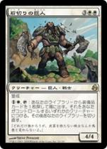 石切りの巨人/Stonehewer Giant(MOR)【日本語】