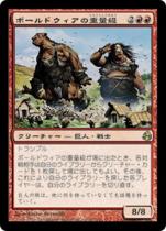 ボールドウィアの重量級/Boldwyr Heavyweights(MOR)【日本語】